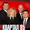 Концертный тур Квартал 95