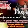 В Судаке пройдут концерты рок-групп
